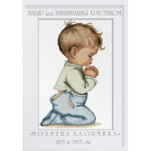 Modlitwa chłopca